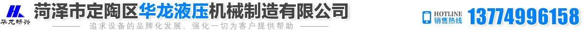 heze市定陶区hua龙ye压机xie制造有限公司